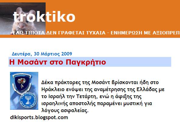 troktiko_mosad