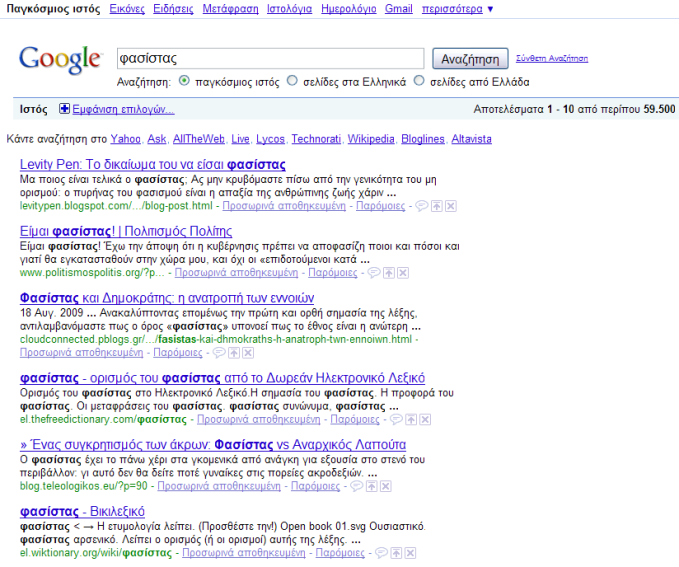 googlesearchfasistas