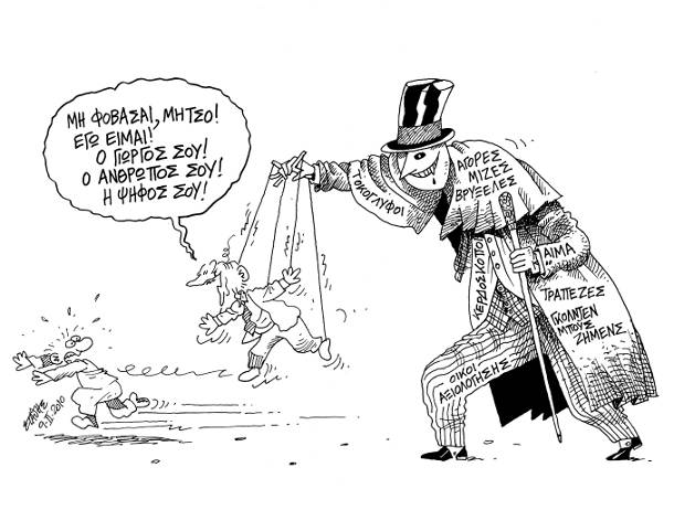 stathis-gap-marioneta